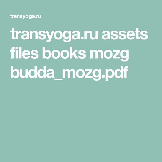transyoga.ru assets files books mozg budda_mozg.pdf