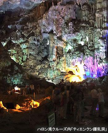 ハロン湾クルーズでティエンクン鍾乳洞に寄る。 ハノイ旅行のおすすめ見所・観光アイデアまとめ。