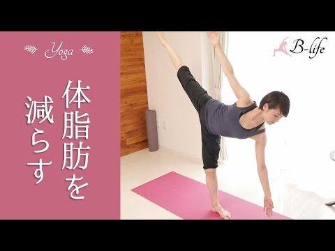 ヨガで痩せる! 全身を引き締めるダイエットフローヨガ☆ - YouTube