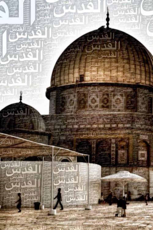 القدس #Alquds