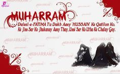 Poetry: Muharram Shayari SMS Messages with Cards