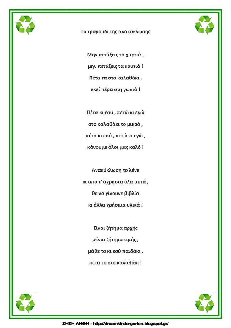 Ζήση Ανθή : Ανακύκλωση στο νηπιαγωγείο .    Τραγούδια για την ανακύκλωση από όλο τον κόσμο   recycling songs for kids        Ελληνικά τρα...