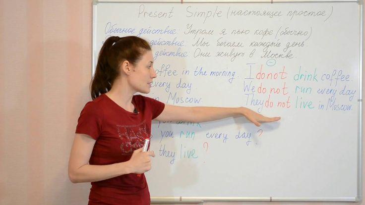 Present Simple. Настоящее простое время. Английская грамматика. Видеоуро...