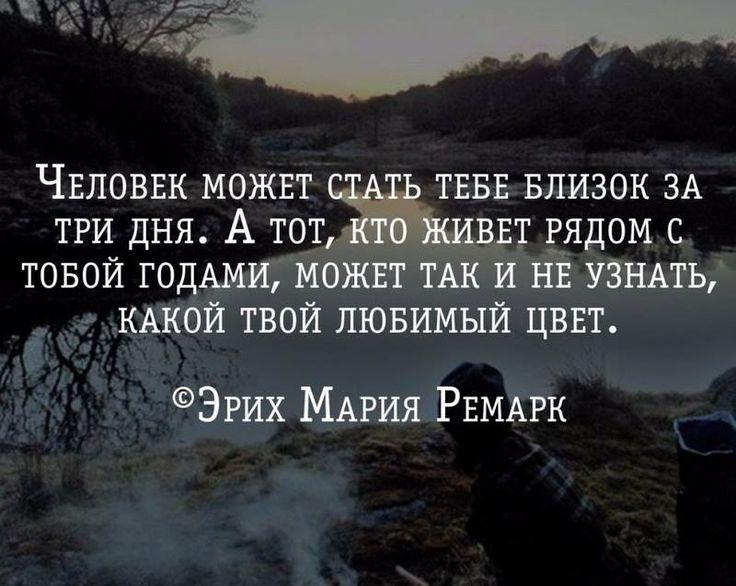 """Эрих Мария Ремарк """"quotes""""цитаты"""""""" quotes about relationships,love and life,motivational phrases&thoughts./ цитаты об отношениях,любви и жизни,фразы и мысли,мотивация./"""
