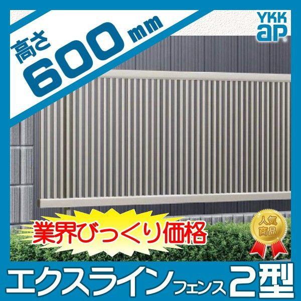 [商品番号]yk06sa-00051[商品名] 【W1975×H600 エクスライン フェンス 2型 本体】縦格子タイプ[サイズ(mm)] 幅1975×高さ600(フェンス本体は-80)[材質] アルミ形材[カラー] ブラウン、カームブラック、プラチナステン、ホワイト(受注生産品)[注意事項] フェンス本体のみになります。柱・部材は別途お買い求め下さい。風当たりの強い場所では、自由柱(40m/秒相当仕様)をご使用下さい。ホワイトは受注生産品となります。事前に納期を確認して下さい。[備考] 支柱は本体1枚に1本、コーナー部・端部では必ず2本ご使用下さい。端部または切断面にエンドキャップ(4個で1組)を付けて下さい。切り縮め時の推奨工具は、電動カッター等の電気工具の使用をおすすめします。製品写真は、使用するモニター・ブラウザにより、実際の色と多少異なっております。詳しくはPC版をご覧下さい。