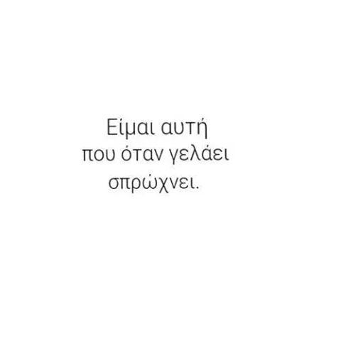 αυτη ειμαι*