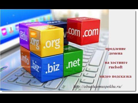 Продление доменного имени на хостинге ruelsoft