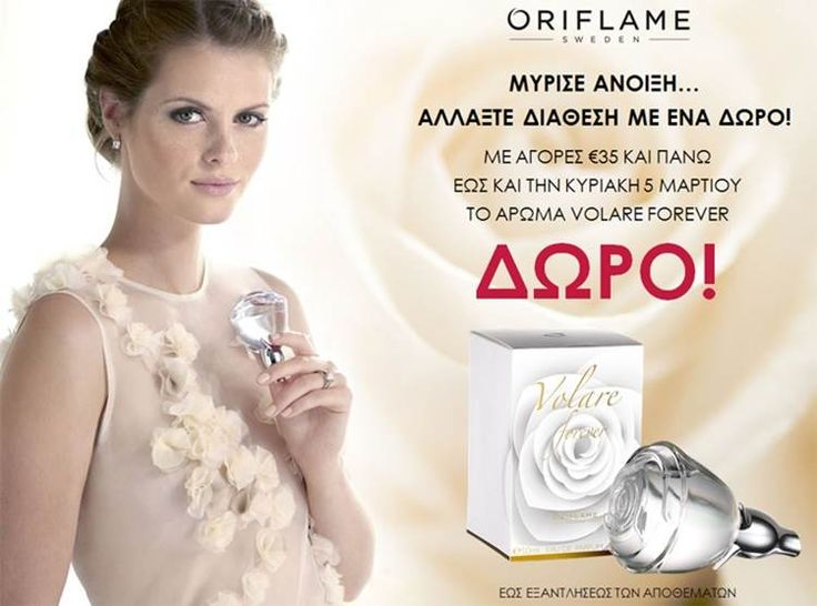 Οι Σελίδες Μου | Oriflame Cosmetics | Oriflame Cosmetics