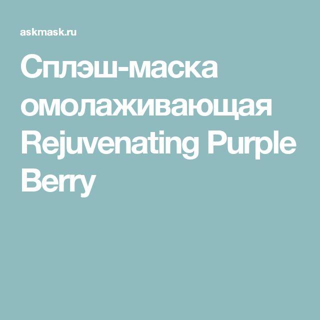 Сплэш-маска омолаживающая Rejuvenating Purple Berry