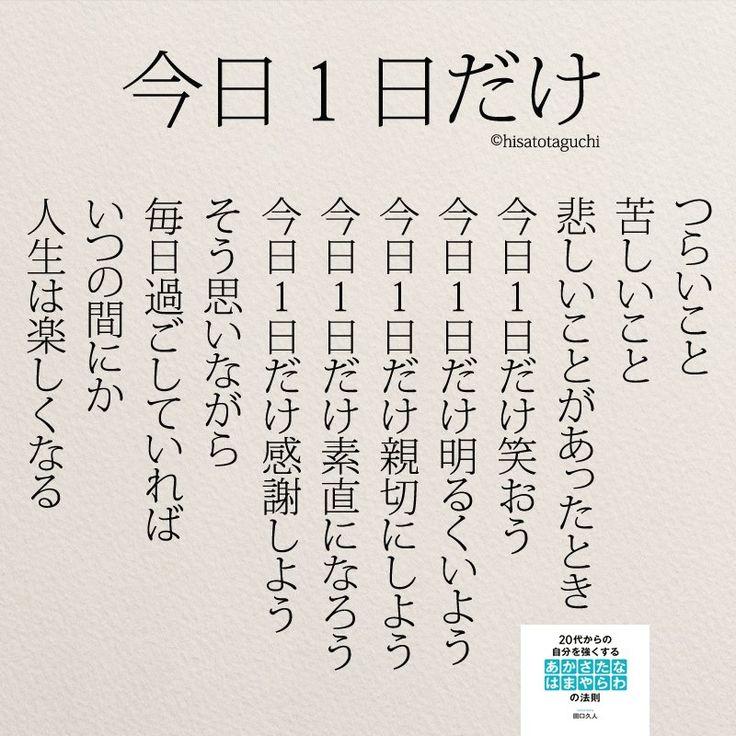 タグチヒサト(@taguchi_h)さん | Twitter / 1日位ぺちゃんこになってたっていいと思う。しんどかったら1日中ゴロゴロしてたっていいじゃん。しんどい日に無理にお愛想振りまかなくたっていいと思うの…元気になったら, またね!