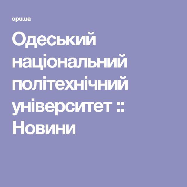 Одеський національний політехнічний університет :: Новини