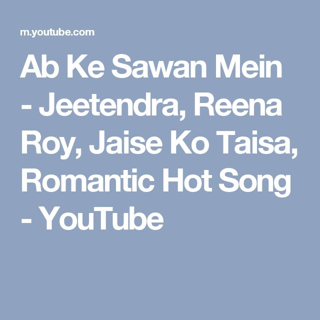 Ab Ke Sawan Mein - Jeetendra, Reena Roy, Jaise Ko Taisa, Romantic Hot Song - YouTube