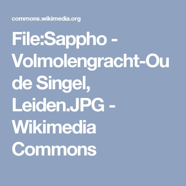 File:Sappho - Volmolengracht-Oude Singel, Leiden.JPG - Wikimedia Commons