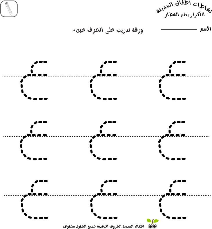 90 best arabic worksheets images on pinterest first grade free printable worksheets and kid. Black Bedroom Furniture Sets. Home Design Ideas