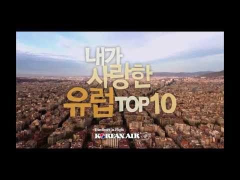 """유럽은 나에게 """"경험해보라"""" 말한다.    직접 느끼고 싶은 유럽 1위, """"스페인 바르셀로나, 가우디투어""""  """"당신의 유럽은 어디였나요?"""" #KoreanAir #TVCommercial    ★""""내가 사랑한 유럽 TOP10"""" 마이크로 사이트☞ http://europetop10.koreanair.com/main.html"""