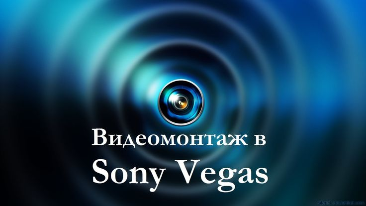 Видеомонтаж в Sony Vegas Урок 04. Интерфейс программы - Внешний вид Sony Vegas…