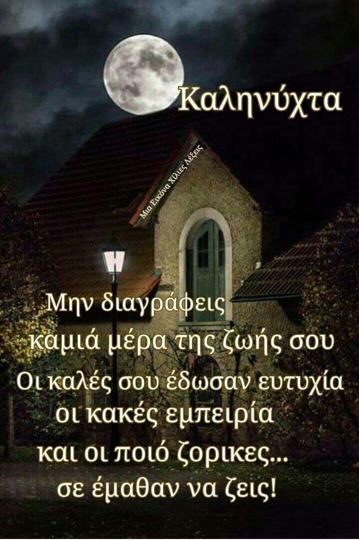 KAΛHNYXTA_ AYΡIO ΘΑ EINAI MIA ΑΛΛΗ ΜΕΡΑ