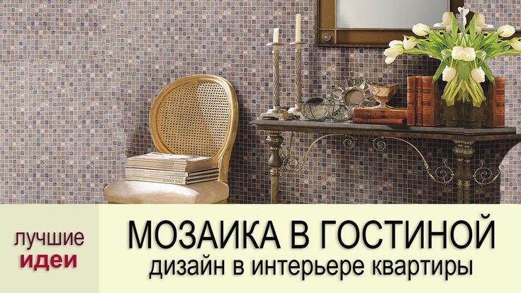 Дизайн гостиной: мозаика в интерьере гостиной идеи дизайна