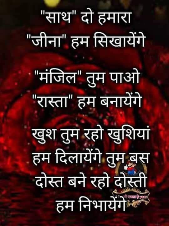 Jay Bheem Hindi Quotes Hindi Quotes Friendship Quotes Quotes