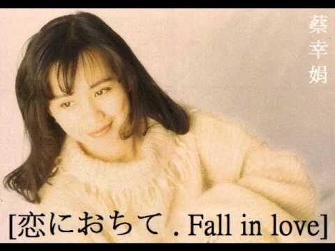 蔡幸娟 - Fall in love [ 恋におちて ]