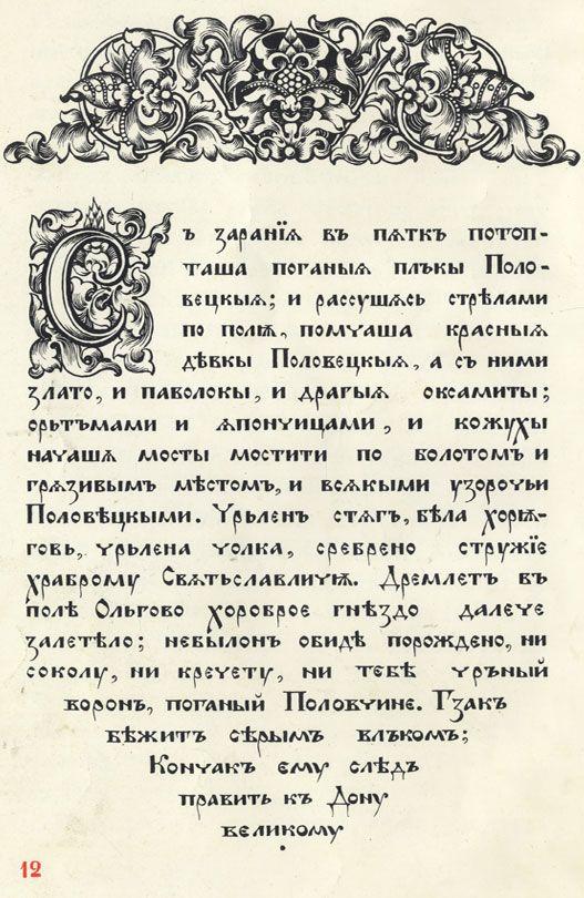 с. 012. 'Слово о полку Игореве, Игоря сына Святослава, внука Ольгова'1934