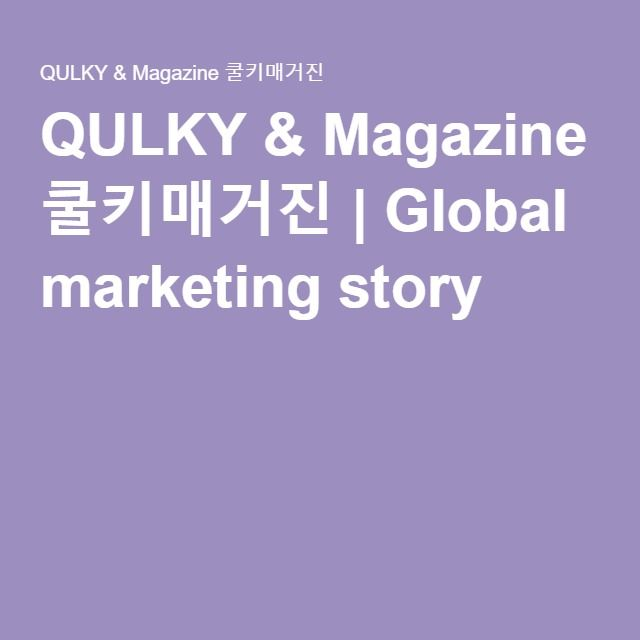 QULKY & Magazine 쿨키매거진   Global marketing story