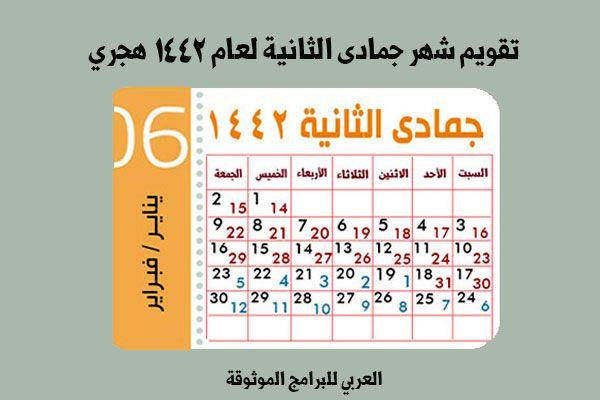 التقويم الهجري 1442 والميلادي 2021 Pdf تقويم ١٤٤٢ للجوال تقويم 2021 هجري وميلادي Pdf In 2021 2021 Calendar Calendar Periodic Table