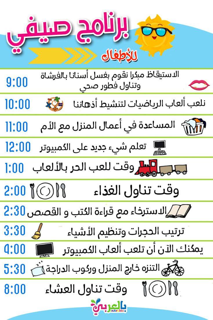 جدول تنظيم الوقت في الاجازة الصيفية انشطة صيفية للاطفال في العطلة الصيفية بالعربي نتعلم Summer Activities For Kids Teachers Day Activities For Kids