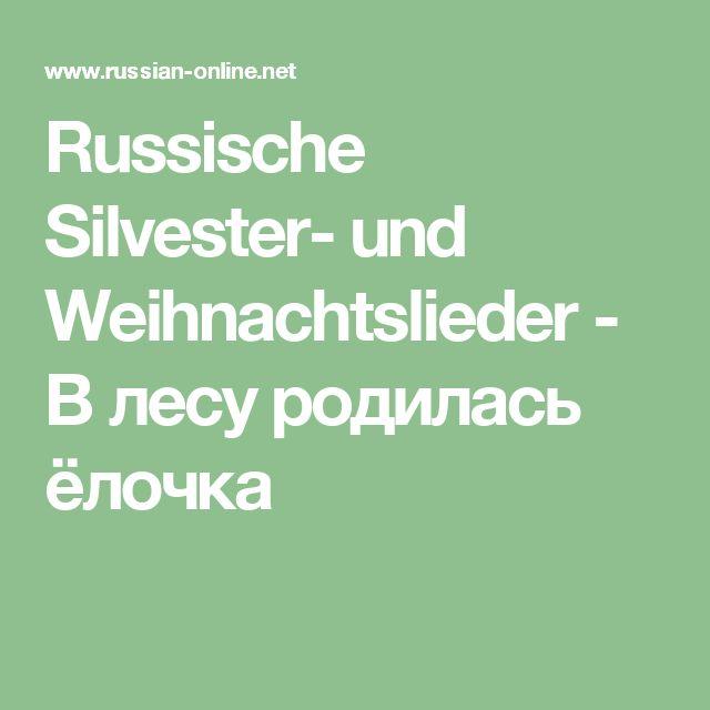 Russische Silvester- und Weihnachtslieder - В лесу родилась ёлочка