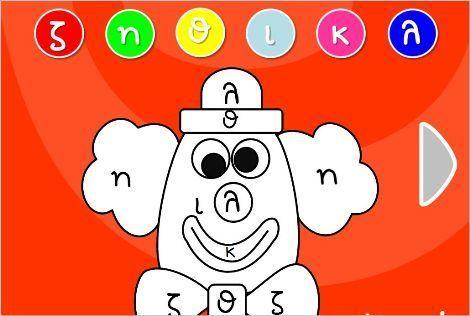 Παιχνίδι ζωγραφικής και ανάγνωσης γραμμάτων--Ένα παιχνίδι γνωριμίας και πρώτης ανάγνωσης των γραμμάτων του αλφάβητου με χρωματισμό εικόνων για μια πιο διασκεδαστική και δημιουργική εισαγωγή στο μάθημα της Γλώσσας.
