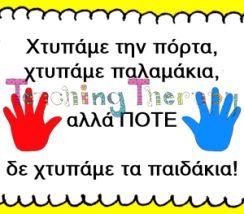 Αφίσα για τον σχολικό εκφοβισμό