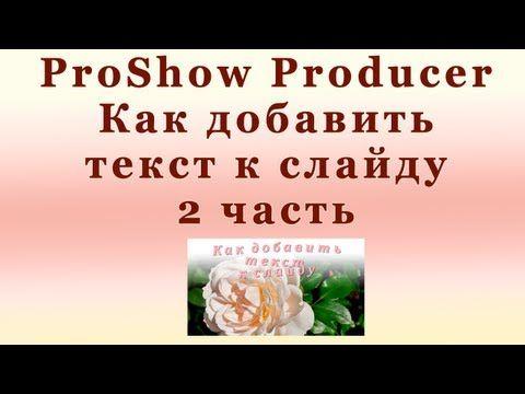 Программа для создания слайд шоу ProShow Producer. 2 Как создать стиль т...