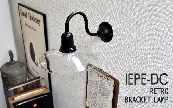 【楽天市場】IEPE-DC レトロ ブラケットライト(ダウン型) 透明ガラス(INDUSTRIAL インダストリアル LED対応 壁掛け照明 壁付け照明 間接照明 インテリア照明 天井照明 照明 カフェ 北欧 ライト リビング ダイニング カフェ照明 ナチュラル 壁掛け 壁付け):Rocca-clann