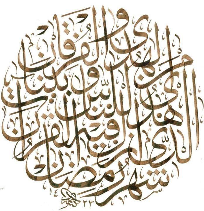 """"""" شهر رمضان الذى انزل فيه القران هدى للناس و بينات من الهدى و الفرقان """"  (سورة البقرة 2 ، الآية 185)"""