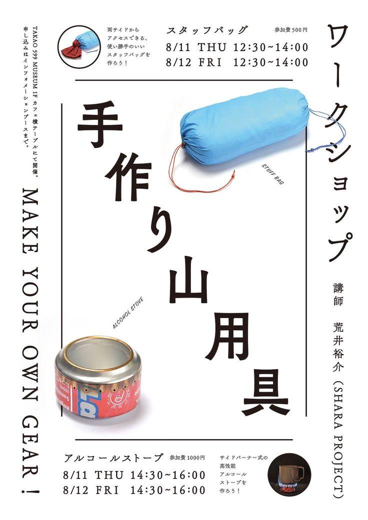 Make Your Own Gear - Ozaki Ikuo (oigds)