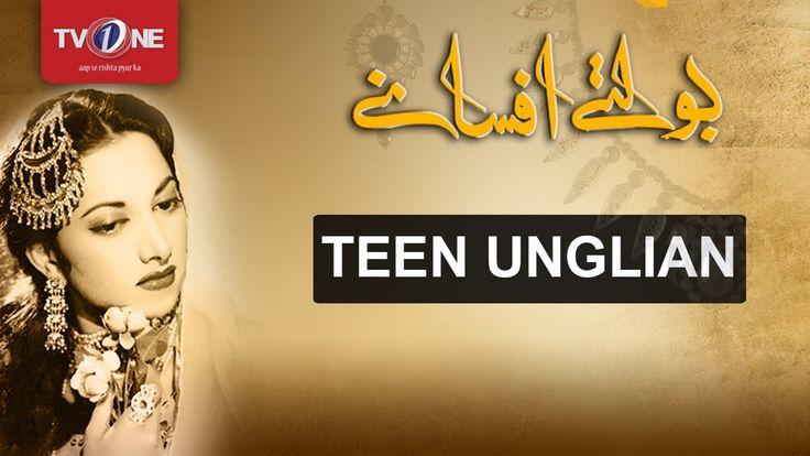 Teen Unglian | Boltay Afsanay | Telecom | 1st October 2016 | Full HD | 2016