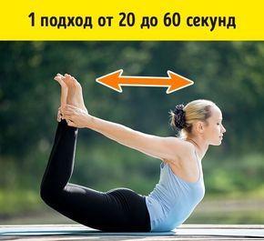 От складок на спине и боках Поза лука: Лягте на живот. Вытяните руки вперед. Прогнитесь, поднимая одновременно голову, руки и ноги вверх. Обхватите руками лодыжки. Вдохните глубоко. Зафиксируйтесь в этом положении на несколько секунд. С выдохом расслабьте мышцы и вернитесь в исходное положение.
