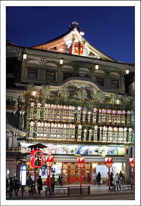 """Kabuki Theater the Minami-Za in Kyoto with the names of actors written on large boards. This is typically done during Dec./Jan. and is called """"kao-mise""""."""