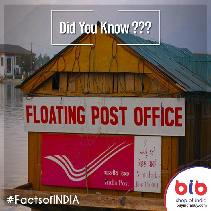 #FactsofINDIA  India's first floating post office is in Dal Lake - Nehru Park with pincode no -190001. It has it's unique stamp & all posts mailed from this PO will carry stamp that has a #Shikara designed on it.  Did you know some more Interesting facts about #IndianPost ???  Share in comment section and get #Discount Coupon of Flat 7% OFF --> @ bIb   buy INDIA buy