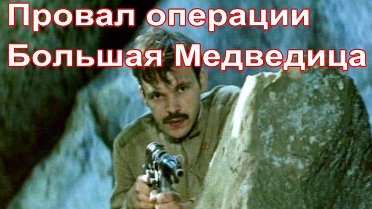 Провал операции Большая Медведица 1983 военный фильм, приключения СССР  ...