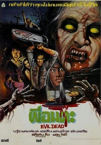 Horror films of the 80s and 90s - Morgus magnificent dvd