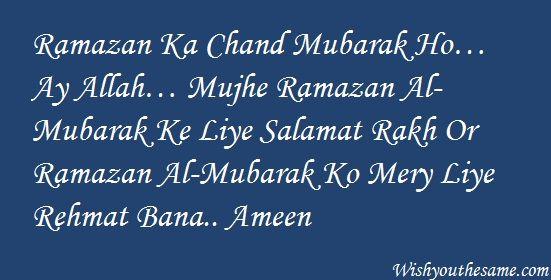 Ramadan Messages 2015 http://greatislamicquotes.com