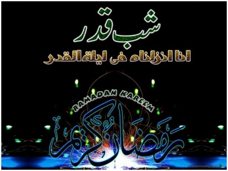 Lailatul Qadr Wallpaper