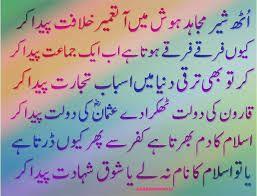 about pakistan urdu shayari - Google Search