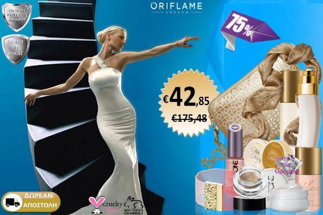 Best Deal: Divine Gold Set για luxurious nights   11 προϊόντα μέχρι26/6/201624:00ή μέχρι εξαντλήσεως των αποθεμάτων μεέκπτωση75% για θεσπέσιες βραδινές εμφανίσεις που αποπνέουν την κλάση την εκλεκτικότητα & την φυσική σας θηλυκότητα με μικρές νότες πολυτέλειας και λάμψεις που αγκαλιάζουν τις τάσεις της μόδας! Και παραλαμβάνετεΔΩΡΕΑΝαπό το κατάστημα ACS της περιοχής σας!  ΜΟΝΟ 4289για Ελλάδα17548(-76% Κερδίζετε13259)    ΜΟΝΟ 5074για Κύπρο  19905(-75% Κερδίζετε14831)   Εσείς πήρατε μέρος…