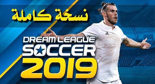 تحميل لعبة Dream League Soccer 2019 مهكرة للاندرويد Sports Jersey League Jersey