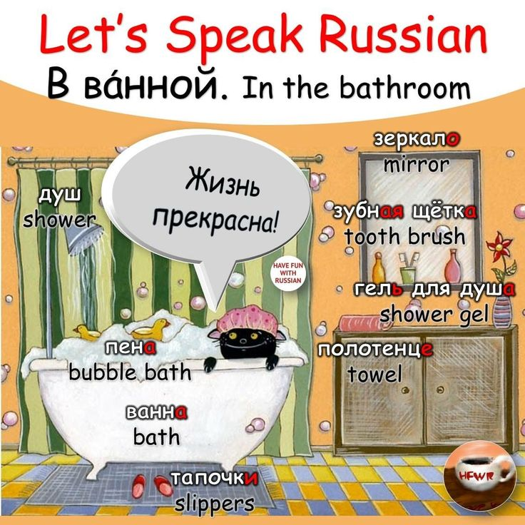 122 best Russian words images on Pinterest | Languages ...