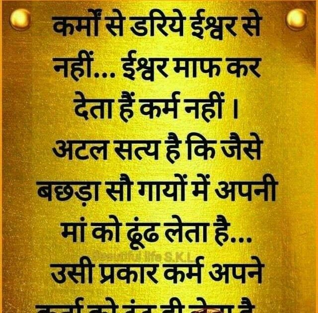 Beautiful Life Quotes In Hindi With Images Beautiful Hindi Images Life Quotes Life Quotes Life Is Beautiful Quotes Happy Life Quotes
