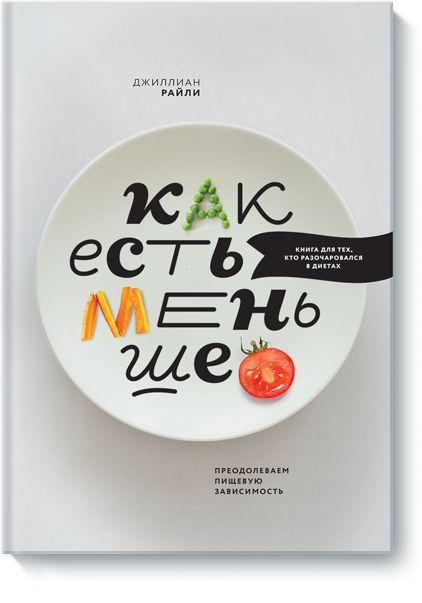 Книгу Как есть меньше можно купить в бумажном формате — 514 ք, электронном формате eBook (epub, pdf, mobi) — 295 ք.