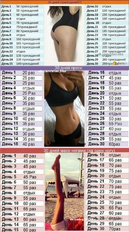 План Похудения На 30 Дней. Похудеть за месяц. Программа тренировок и план питания